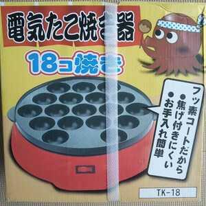 電気たこ焼き器 お手入れ簡単 新品 18個焼き 送料込み
