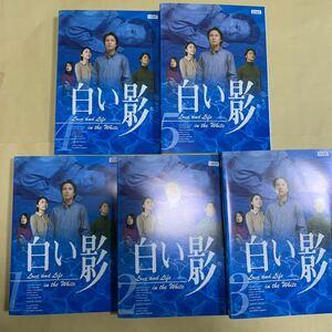 白い影  DVD 全5巻セット 中居正広 竹内結子