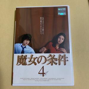 魔女の条件  DVD vol.4 ケースのみ レンタル落ち DVD