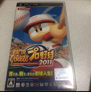 実況パワフルプロ野球2011/PSP