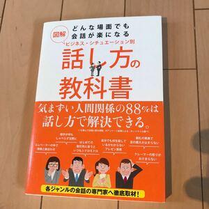 話し方の教科書 図解どんな場面でも会話が楽になるビジネス・シチュエ