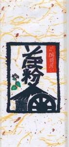 おためしで、手打ちそばに挑戦!!信州 桝田屋 そば粉240g 打ち粉としても代用できます。※最安クリップポスト198円発送・追跡可。(4)
