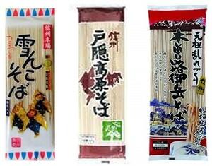 【蕎麦三昧】信州蕎麦 木曽路御岳そば。雪んこそば。戸隠高原そば。食べくらべセット(3)