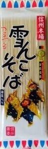 信州蕎麦 桝田屋 雪んこそば 【地元長野でも有名な乾燥タイプのそばです】3袋までネコポス同梱可能。(1)