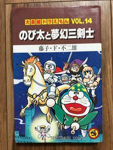 【初版】大長編ドラえもん14 のび太と夢幻三剣士 大長編ドラえもん 14