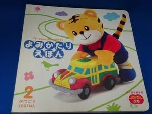 よみかたりえほん/2007年2月号/0~1歳児親子用/こどもちゃれんじ・ぷち☆ベネッセ