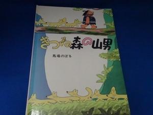 絵本☆「きつね森の山男」/馬場のぼる/こぐま社/1988年7月