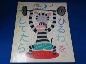 絵本☆「ひるねをしてたら」/ひかりのくに1994年/