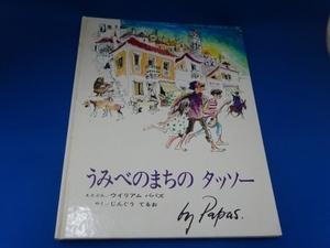 絵本☆うみべのまちのタッソー☆ウイリアムパパズ作/らくだ出版/1980年