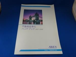 不動産証券化ハンドブック2007~2008年/社団法人 不動産証券化協会