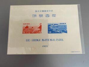 記念切手 1次国立公園小型シートP78