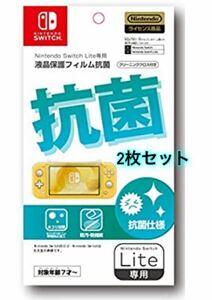 Nintendo Switch Lite専用液晶保護フィルム 二枚