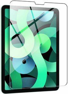 送料無料★ iPad air 4 /iPad Pro 11ガラスフィルム 2020 第4世代 10.9/11インチ 強化ガラス 液晶保護 9H iPad 10.9インチ 2020フィルム
