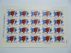 記念切手シート「UPU加盟100年」万国郵便連合加盟100年記念 1977年 50円 20枚 未使用品 【265】