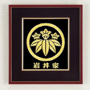 ご結婚祝いに・新築祝いに・インテリアに・家紋額 木製フレーム入 BG-979  丸に笹竜胆 (まるにささりんどう) (家名入)