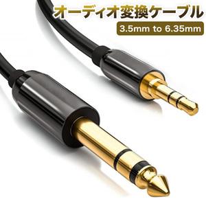 オーディオ変換ケーブル3.5mm to 6.35mm標準プラグ オス-オス ステレオ(2m) スマートフォンPC CDプレーヤー スピーカー アンプ等に適用
