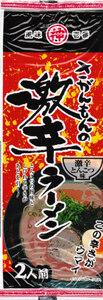 お試し4食分¥599 激安 激から 豚骨 ラーメン 激安 さがんもんの激からとんこつラーメン  クーポン消化ポイント消化 旨い