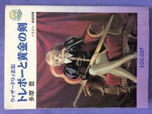 多摩豊 トレボーと黄金の剣 ウィザードリィ正伝(ログアウト文庫)