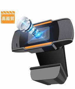 webカメラ ウェブかカメラ 720P フルHD 30FPS 自動光補正