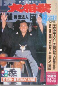 大相撲 千代の富士 1990.12 九州場所総決算号 (I716)
