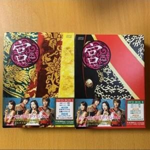 韓国ドラマ {宮DVD-BOX1&2セット}