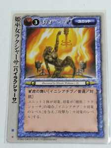 モンコレ モンスターコレクション TCG  姫巫女ラクシャーサ 検: 新聖紀の胎動 聖王の刻印