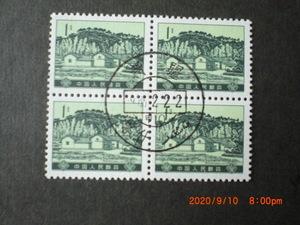 新疆・カシュガルのバイリンガル満月印 旧型・アラビア文字入り 普16-1分田型に押印 88・2・2