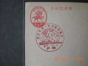 戦前の特印ー大東亜戦争第一周年記念 神戸17・12・12 楠公2銭はがきに押印 鮮明印 VF・NH
