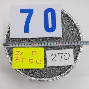 70枚 使い捨て27㎝ 焼肉 網 焼網 バーベキュー網 ヤキアミ 丸網 焼き網
