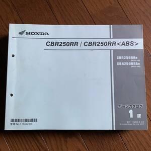発送クリックポスト CBR250RR ABS MC51 1版 パーツカタログ パーツリスト