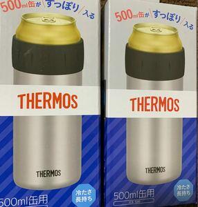 早い者勝ち!キンキンに冷えた缶ビールに!サーモス保冷缶ホルダー500ml2個