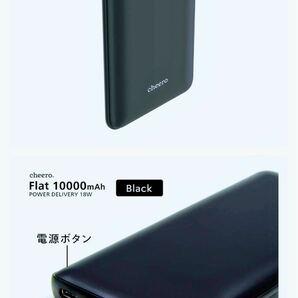 早い者勝ち!超薄型大容量モバイルバッテリーcheeroFlat10000mAh黒