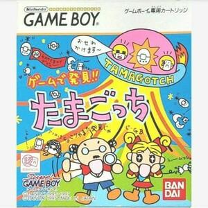 ゲームで発見!!たまごっちゲームボーイソフトGB