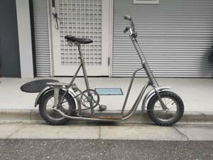 レア物・1950年代・スクーター自転車・ビンテージ