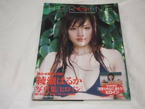 綾瀬はるか 写真集 HIROINE  DVD 2枚
