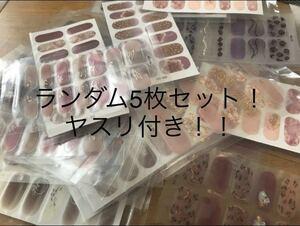 【匿名配送、送料無料】ハンドネイルシール ランダム 5枚セット b