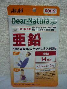 Dear-Natura Style ディアナチュラスタイル 亜鉛 栄養機能食品 ★ Asahi アサヒ ◆ 1個 60日分 60粒 マカエキス配合 無香料 無着色 無添加