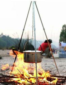 新品●アウトドア用 三脚 トライポッド バーベキュー 吊り下げ 焚き火 キャンプ 焚火 BBQ ダッチオーブン キャンプファイヤー 料理