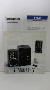 * catalog Technics (Technics) stereo XP5/P990/P770/CD650/CD450 etc. 1987 year C1759