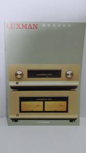 * catalog LUXMAN B-10/M-10/M-7/M-5/C-10/L-507s etc. audio C1781