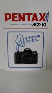 * catalog Pentax (PENTAX)MZ-10 1996 year camera C1946