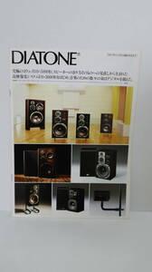 * catalog DIATONE DS-5000 shape /DS-3000 shape /2S-305/DS-503/DS-73D speaker / audio 1984 year # tube C1988