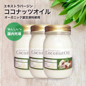 ココナッツオイル ココナッツ油 [3本セット] ココナッツオイル エキストラバージンココナッツオイル  385g(420ml)