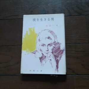夜を生きる男 島田一男 春陽文庫