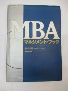 MBAマネージメント・ブック 株式会社グロービス編著 ダイヤモンド社