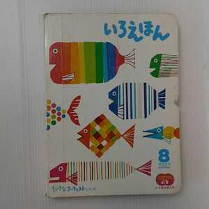 zaa-058♪いろえほん こどもちゃれんじぷちちいさなアーティストシリーズ8月号付録