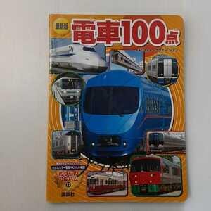 zaa-059♪最新版 電車100点 (のりものアルバム(新)) ぼるぼっくす (構成) (著)フォト・クリエーション (写真) (著) 単行本 2009/5/30