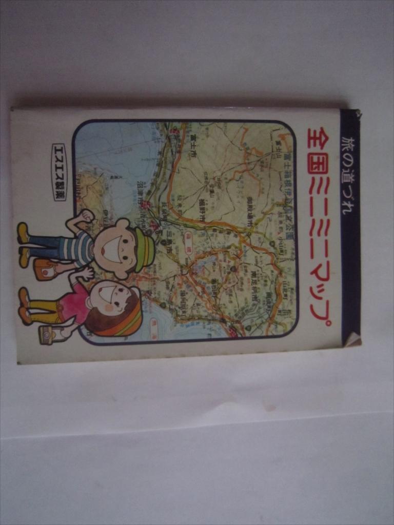 レア 昭和 旅の道づれ 全国ミニミニマップ 地図 1978年版 昭文社
