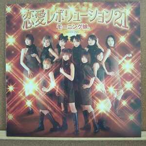 LPシングル【高音質】モーニング娘/恋愛レボリューション【同梱可能4枚まで】