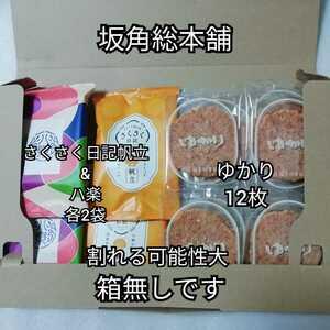 坂角総本舗 箱無し ゆかり さくさく日記 帆立 ハ楽 えびせんべい 海老せんべい 煎餅